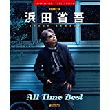 浜田省吾 ギターで歌う オール・タイム・ベスト
