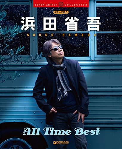 ギターで歌う 浜田省吾/オール・タイム・ベスト...