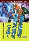 酒井式描画法で宮沢賢治の世界を、こう描く (楽しいクラスづくりフレッシュ文庫・別冊 (6)) 画像
