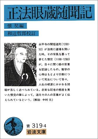 正法眼蔵随聞記 (岩波文庫)の詳細を見る