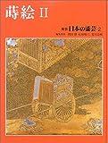 日本の漆芸 (2)