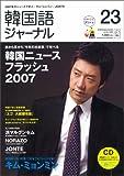 韓国語ジャーナル 第23号 (23) (アルク地球人ムック) 画像
