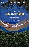 真夏の恋の物語—サマー・シズラー2004