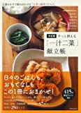 決定版 ずっと使える「一汁二菜」献立帳 定番おかずで組み合わせる「主菜+副菜+汁もの」 画像