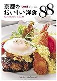 京都のおいしい洋食88 (Leaf MOOK)