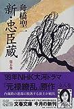 新・忠臣蔵 (第5巻) (文春文庫)