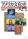 アメリカ文化史入門―植民地時代から現代まで 画像