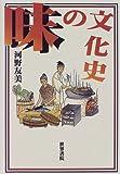 味の文化史