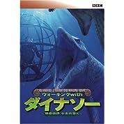 BBC ウォーキング with ダイナソー ~恐竜時代 太古の海へ [DVD]