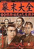 幕末大全 (下巻) (歴史群像シリーズ (74))