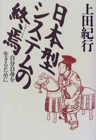 日本型システムの終焉: 自分自身を生きるため