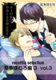recottia selection 見多ほむろ編3 vol.3<recottia selection 見多ほむろ編3> (B's-LOVEY COMICS)