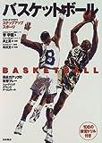 バスケットボール―得点力アップの攻撃プレー (ステップアップスポーツ)