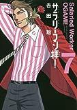 サラリーマン拝! 7 (ビッグコミックス)