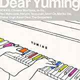 Dear Yuming~荒井由実 松任谷由実カバー・コレクション~を試聴する