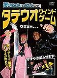 アウトドア用品 meiko-na(名光通信社) 釣らせてちょ~だい!タチウオワインドゲーム
