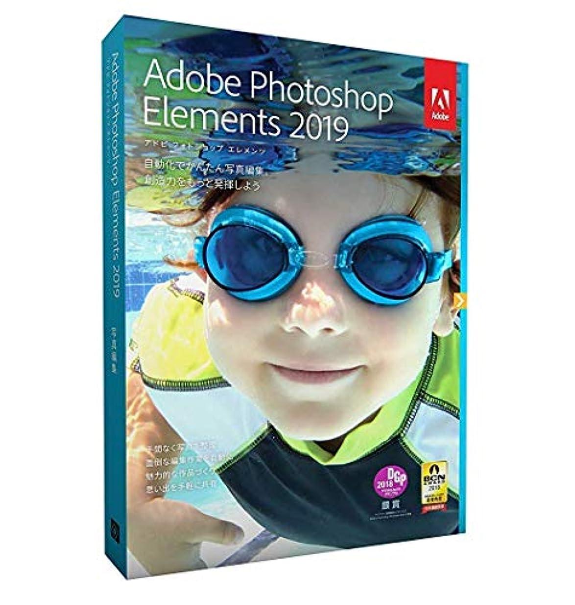 全滅させる改革空[Adobe][ Photoshop Elements 2019](並行輸入品)