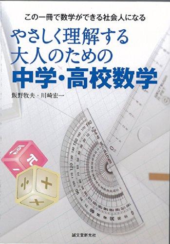 やさしく理解する大人のための中学・高校数学―この一冊で数学ができる社会人になるの詳細を見る