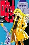 ロケットマン(4) (月刊少年マガジンコミックス)