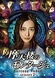 摩天楼のモンタージュ~Horizon Tower~ DVD-SET2