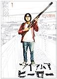 アイアムアヒーロー / 花沢 健吾 のシリーズ情報を見る
