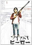 アイアムアヒーロー 全22巻 (花沢健吾)