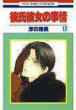 彼氏彼女の事情 17 (花とゆめコミックス)