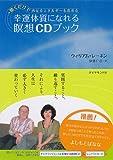 幸運体質になれる瞑想CDブック―聴くだけで内なるエネルギーを高める 画像