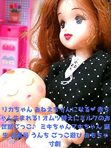 リカちゃん おねえちゃんになる  赤ちゃん生まれる! オムツ替えにミルクのお世話ごっこ ミキちゃんマキちゃん 誕生 お風呂 うんち ごっこ遊び おもちゃ 寸劇