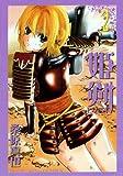姫剣 2巻 (ヤングキングコミックス)