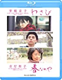 わさび/春なれや[Blu-ray/ブルーレイ]