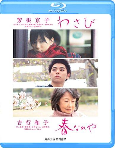 わさび/春なれや [Blu-ray]