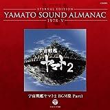 YAMATO SOUND ALMANAC 1978?? 「宇宙戦艦ヤマト2 BGM集 Part1」