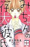 みぃちゃんの仔犬な彼氏【マイクロ】(1) (フラワーコミックス)