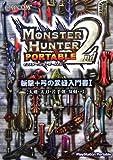 「モンスターハンターポータブル2nd 斬撃+弓の武器入門書1」の画像