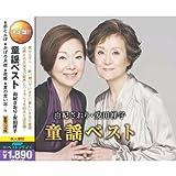 由紀さおり・安田祥子 童謡ベスト ( CD2枚組 ) 2MK-007