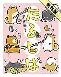 【無料版】たるしば (リラクトコミックス)