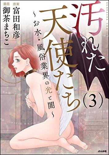 汚れた天使たち (3)~お水・風俗業界の光と闇~ (ぶんか社コミックス)