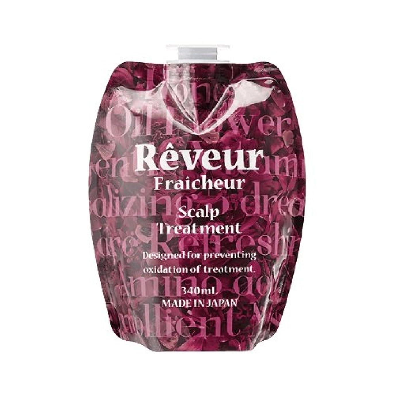 ボトル四部分Reveur(レヴール) レヴール フレッシュール スカルプ トリートメント 詰替え用 (340mL)