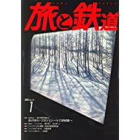 旅と鉄道 2008年 01月号 [雑誌]