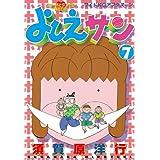 よしえサン ニョーボとダンナの実在日記(7) (アフタヌーンコミックス)