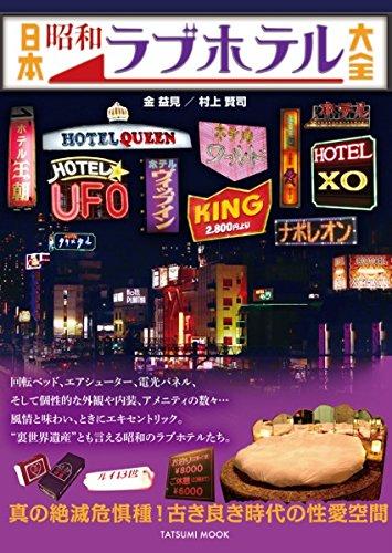 日本昭和ラブホテル大全 (タツミムック)