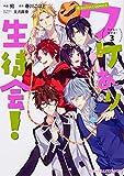 魔法のiらんどCOMICS ワケあり生徒会!(3) (魔法のiらんどコミックス)
