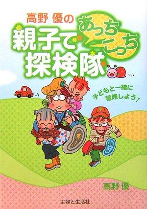 高野優の親子であっちこっち探検隊―子どもと一緒に冒険しよう!の詳細を見る