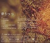夢うつつ(初回限定盤)(DVD付) 画像