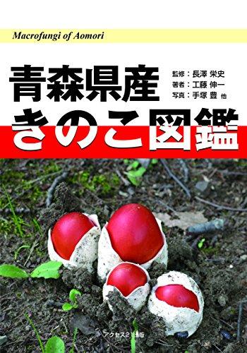 青森県産きのこ図鑑