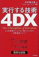「7つの習慣」×「実行の4つの規律」=確実な成果 実行する技術 4DX もう計画倒れしたくない個人のための目標達成メソッド