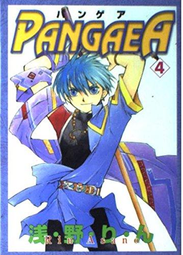 パンゲア 4 (ガンガンWINGコミックス)の詳細を見る
