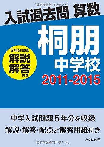 入試過去問算数(解説解答付き) 2011-2015 桐朋中学校
