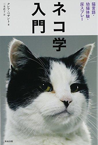 ネコ学入門: 猫言語・幼猫体験・尿スプレーの詳細を見る